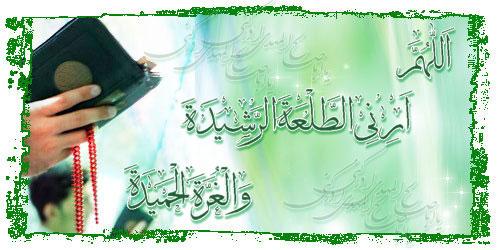 اللهم ارنی الطلعه الرشیده